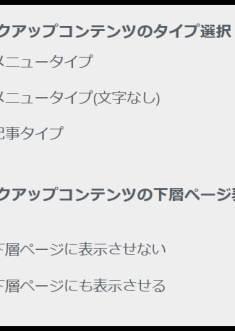 JINメニュー画面ピックアップコンテンツタイプ選択