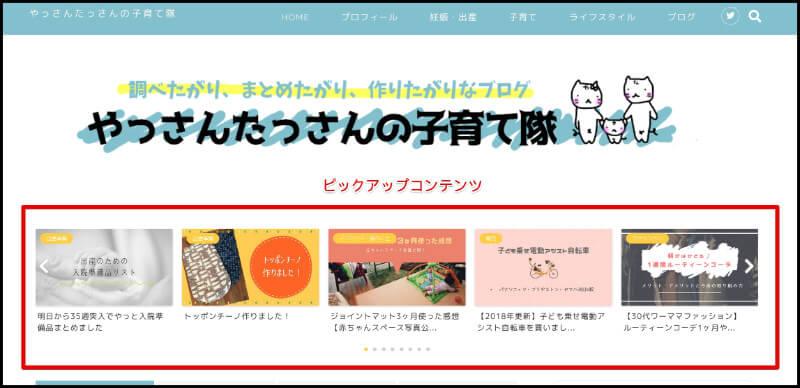 WordpressテーマJINピックアップコンテンツ