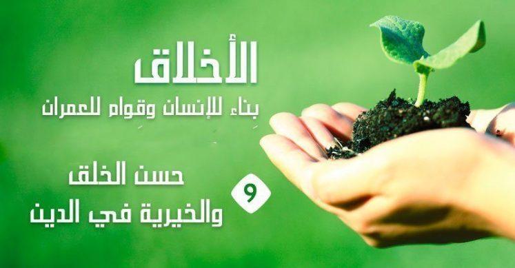 الأخلاق بناء للإنسان وقوام للعمران (9) حسن الخلق والخيرية في الدين ...