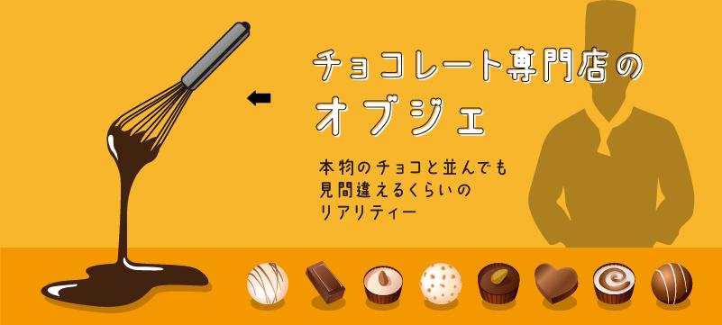 チョコレート専門店の溶けたチョコレートオブジェ