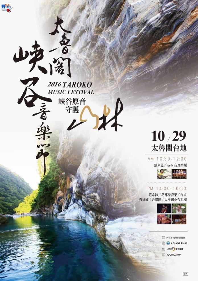 2016太魯閣峽谷音樂節