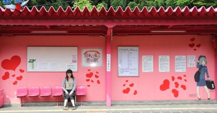 浪漫結緣之路-戀山形車站 @YA !野旅行-玩樂全世界