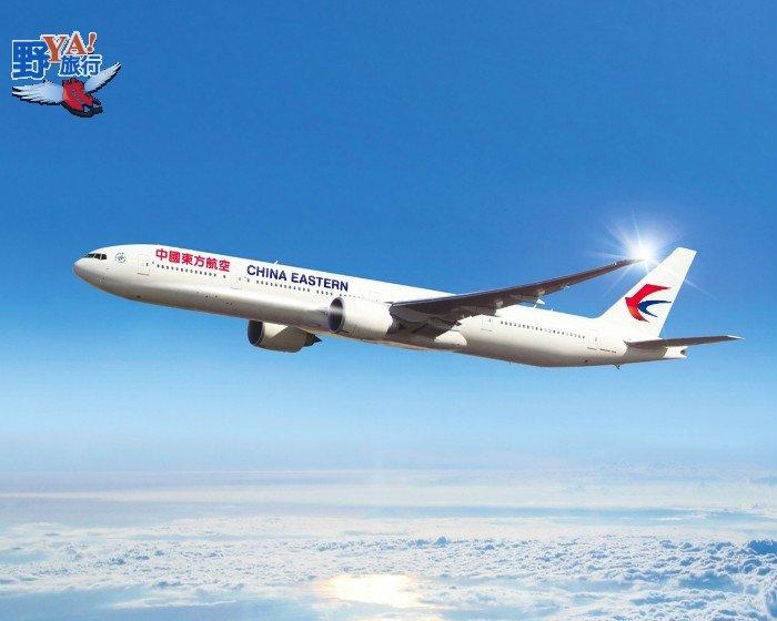 東方航空飛歐美來回省近3,600台幣 @YA !野旅行-吃喝玩樂全都錄
