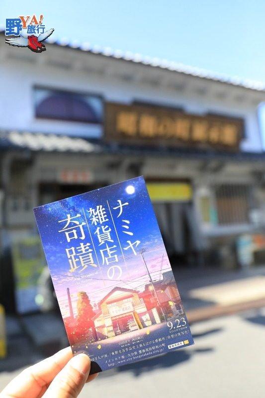 重回往日時光,昭和の町懷舊散策 @YA !野旅行-吃喝玩樂全都錄