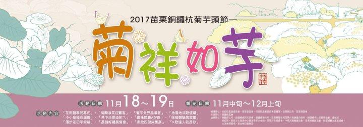 2017苗栗銅鑼『杭菊芋頭節 – 菊祥如芋』 @YA 野旅行-陪伴您遨遊四海