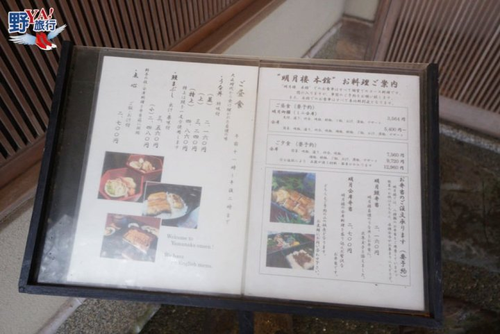 【米其林推薦】的白燒鰻魚料理 @YA !野旅行-吃喝玩樂全都錄