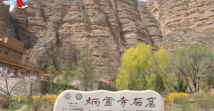 絲綢之路長安天山廊道 世界文化遺產炳靈寺石窟 @YA !野旅行-玩樂全世界