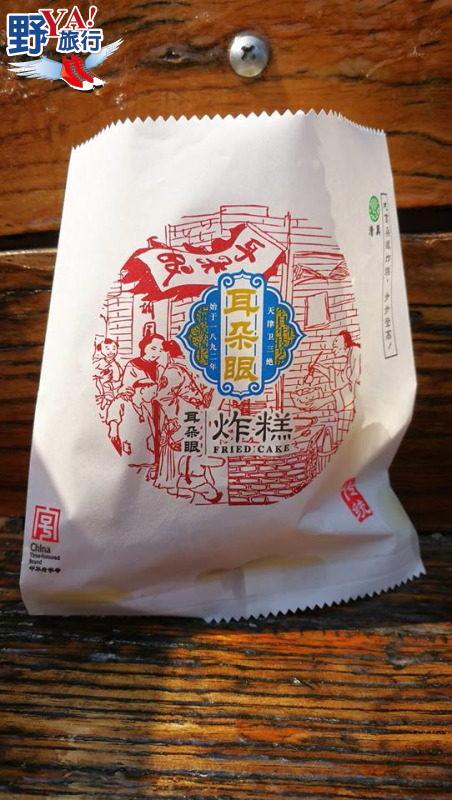 食在天津人氣小吃  傳承百年的非物質文化遺產 @YA !野旅行-吃喝玩樂全都錄