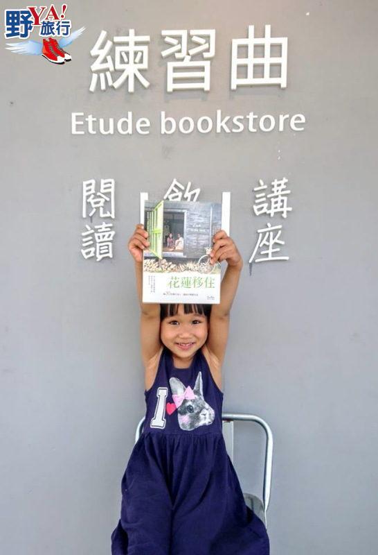 不賣書的公益書店 花蓮新城練習曲書窩 @YA !野旅行-吃喝玩樂全都錄
