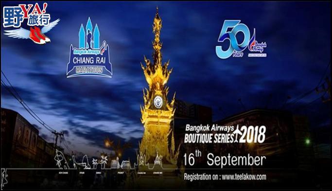 曼谷航空2018清萊馬拉松比賽活動九月開跑 @YA !野旅行-吃喝玩樂全都錄