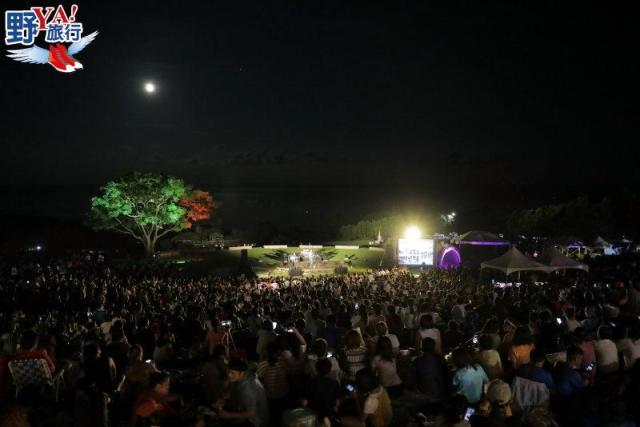 全國唯一月光‧海音樂會 七月底驚艷3場次逾萬人共享盛宴! @YA !野旅行-吃喝玩樂全都錄
