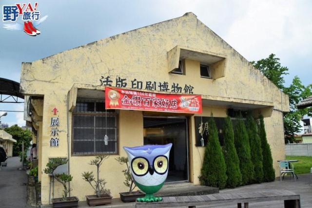 台灣|台南 領略在地台南味回顧百年流轉的美好時光 @YA !野旅行-吃喝玩樂全都錄