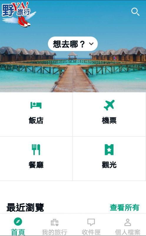 全新的TripAdvisor走向社群媒體 你也可以成為旅遊達人 @YA !野旅行-吃喝玩樂全都錄