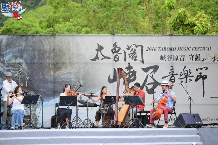 台灣 | 花蓮 2018太魯閣峽谷音樂節-免費專車接駁服務 @YA !野旅行-吃喝玩樂全都錄