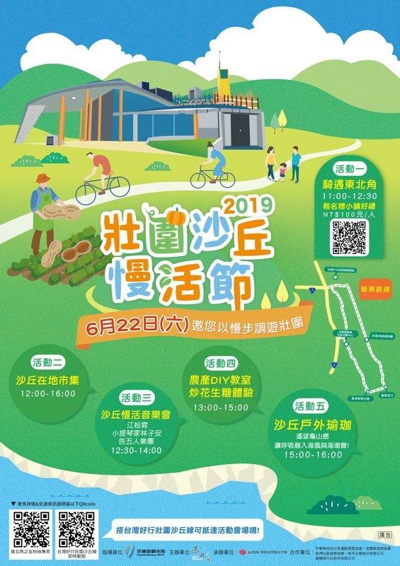 2019壯圍沙丘慢活節  單車x音樂會x市集x瑜珈,小鎮好禮等你拿! @YA !野旅行-吃喝玩樂全都錄