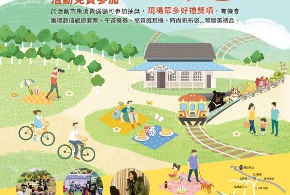 0914(六) 集集綠蔭野餐趴,邀你一起來狂歡! @YA 野旅行-陪伴您遨遊四海