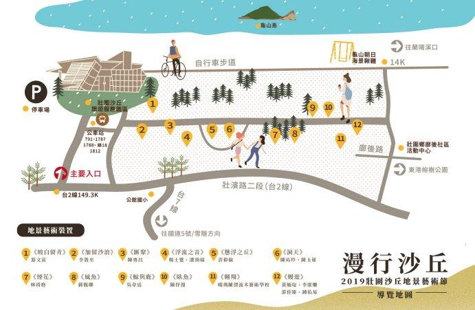 蘭陽新亮點 壯圍沙丘地景藝術節熱鬧開幕 @YA 野旅行-陪伴您遨遊四海