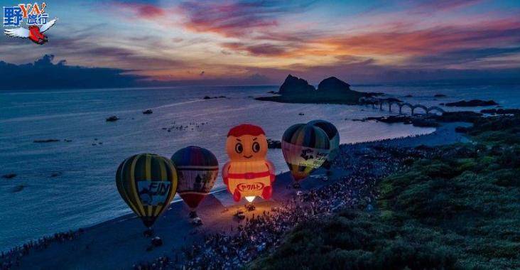 2021台東熱氣球嘉年華光雕音樂會三仙台迎曙光 @YA !野旅行-玩樂全世界
