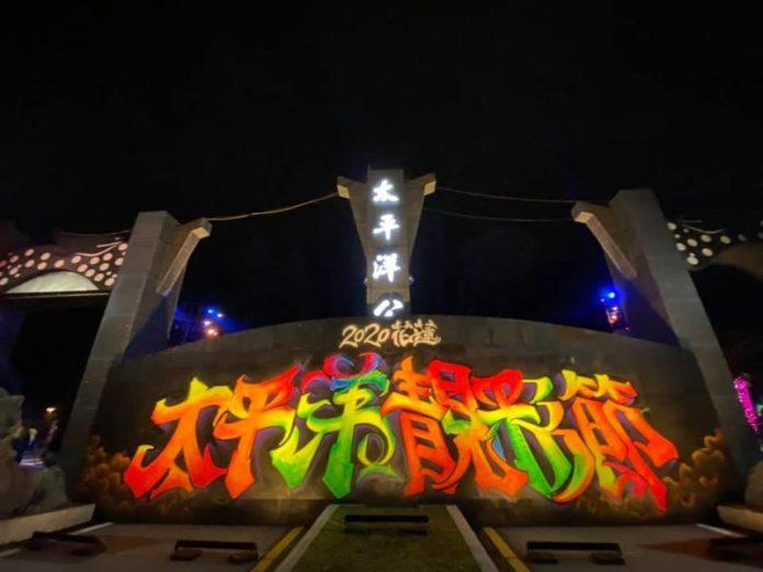 2020太平洋靚彩節八大主題展區登場 以「星空花蓮」為主題點亮花蓮夜空 @YA !野旅行-吃喝玩樂全都錄