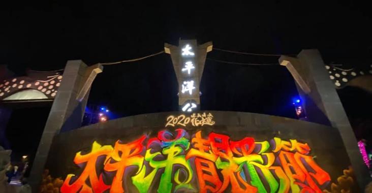 2020太平洋靚彩節八大主題展區登場 以「星空花蓮」為主題點亮花蓮夜空 @YA !野旅行-玩樂全世界