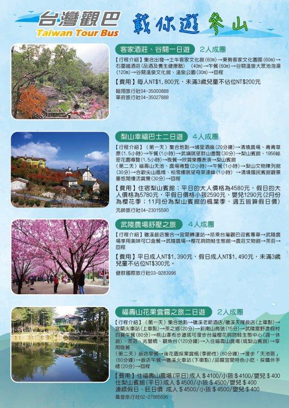 國旅爆發參山處推4條台灣觀巴新路線 結合區域觀光聯盟與經典小鎮特色推廣 @YA !野旅行-吃喝玩樂全都錄