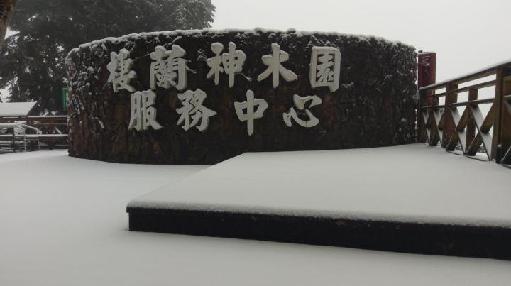 想上山賞雪的趕緊照過來 台7線明池山莊賞雪不用塞車 @YA 野旅行-陪伴您遨遊四海
