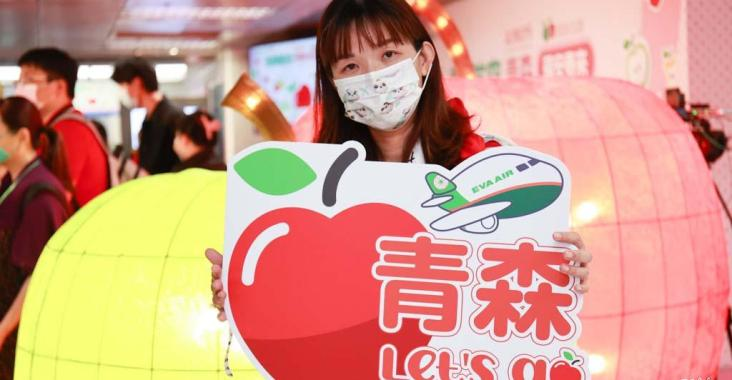 長榮航空與日本青森縣廳合作類出國專案航班松機啟航 @YA !野旅行-吃喝玩樂全都錄