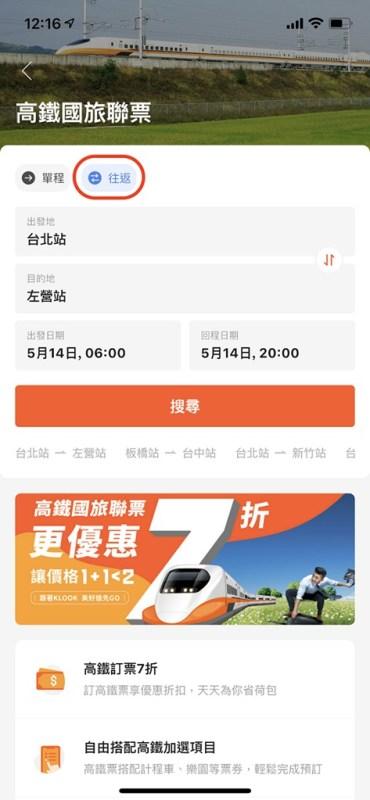 KLOOK推出「高鐵國旅聯票」來回車票訂購功能  單程或來回車票都可加購交通接駁與遊程滿足旅客多元需求 @YA !野旅行-吃喝玩樂全都錄