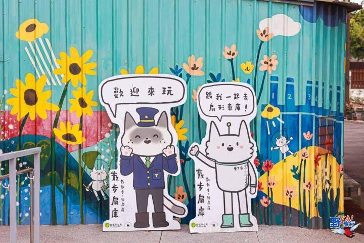 彰化鐵道小旅行巷弄尋幽 扇形車站回味台灣鐵道史 @YA !野旅行-吃喝玩樂全都錄