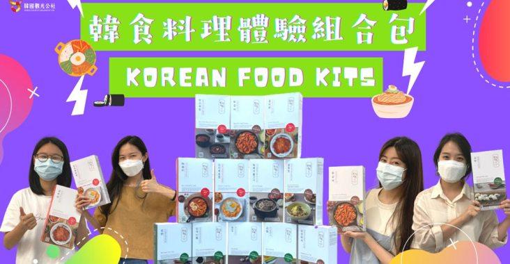 600份韓食料理體驗組合包免費送 韓國觀光公社讓你宅家做韓食 @YA !野旅行-玩樂全世界