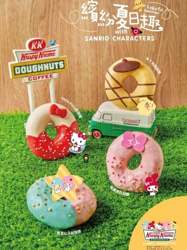 Krispy Kreme聯名三麗鷗家族 推出Hello Kitty、布丁狗造型甜甜圈 @YA !野旅行-吃喝玩樂全都錄