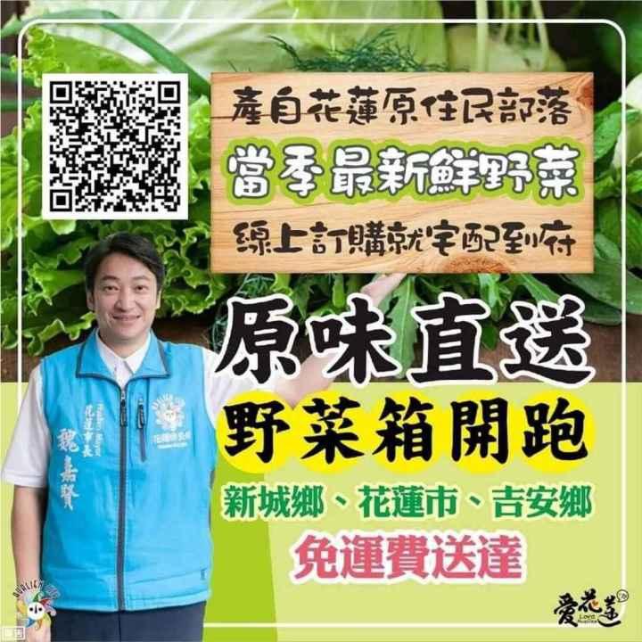 花蓮市推原味直送野菜箱 原民農產訂購平台上線 @YA !野旅行-吃喝玩樂全都錄