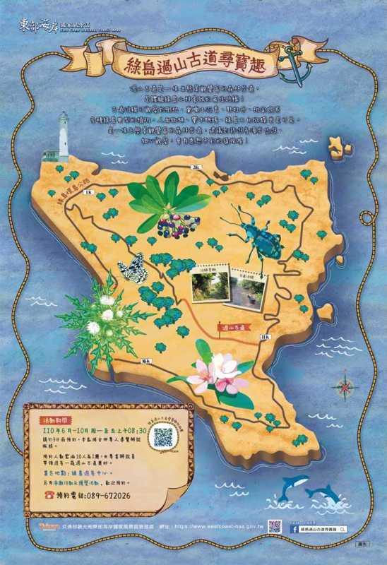綠島活動開跑!「浪漫流星雨」30日登場 @YA !野旅行-吃喝玩樂全都錄