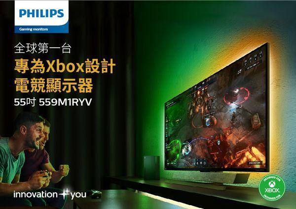 飛利浦搶先推出全球第一台「專為XBOX設計」的55吋電競顯示器 @YA !野旅行-吃喝玩樂全都錄
