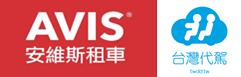 微解封安心出行 AVIS安維斯租車提供3折起多元防疫專案  齊心抗疫挺醫護,醫護人員享租車特別優惠 @YA !野旅行-吃喝玩樂全都錄