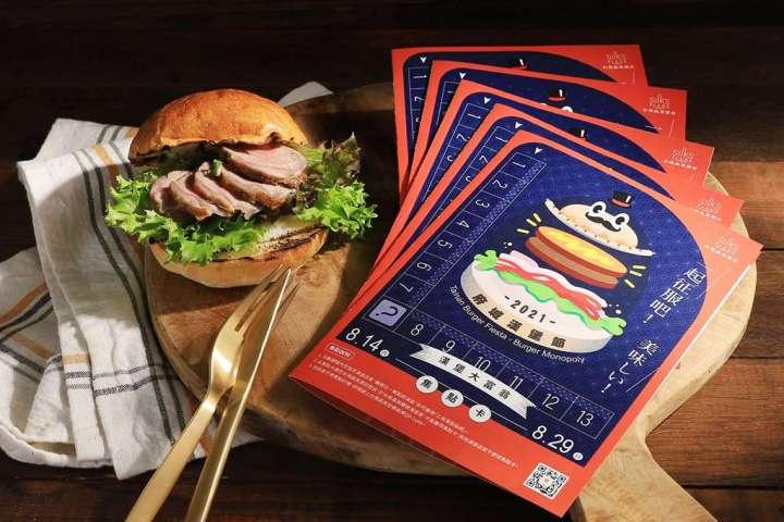 府城漢堡節番外篇–來當「漢堡大富翁」!  台南晶英邀集13間職人店家共襄盛舉  跑店集點、大滿貫者再抽漢堡免費吃一輪 @YA !野旅行-吃喝玩樂全都錄