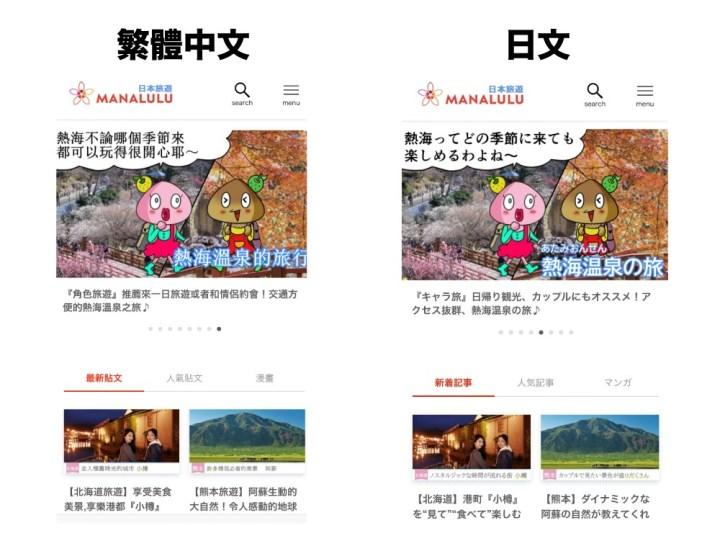 日本以新型態的旅遊網站「MANALULU」吸引台灣旅客 @YA !野旅行-吃喝玩樂全都錄