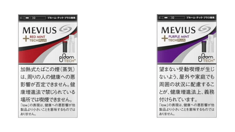 MEVIUS RED MINT,MEVIUS PURPLE MINT