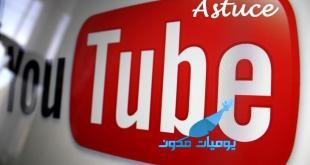 طريقة تعطيل التشغيل التلقائي على اليوتوب