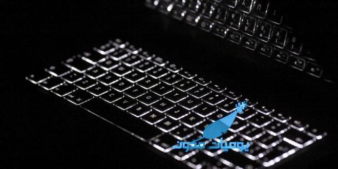WWDC :لوحة مفاتيح ماك بوك برو تطويرات ضخمة قادمة من آبل