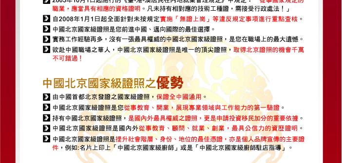 中國北京國家級廚師證照 - 擁有專業國際證照。讓你職場加分。薪水倍增。 - 中國大陸國際證照