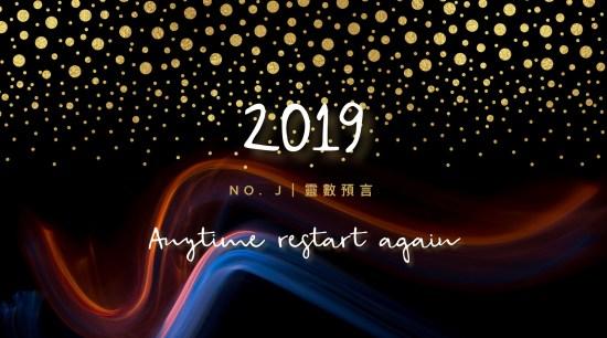 No. J【運勢】乾貨|2019年度預言:花開花落皆有命,隨時都能重開機