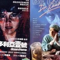 Cat-III-Filme aus Hongkong - Empfehlungen aus der Redaktion