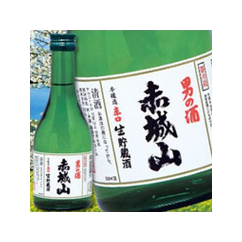 赤城山 男の酒 本醸造辛口 生貯蔵酒 300ml