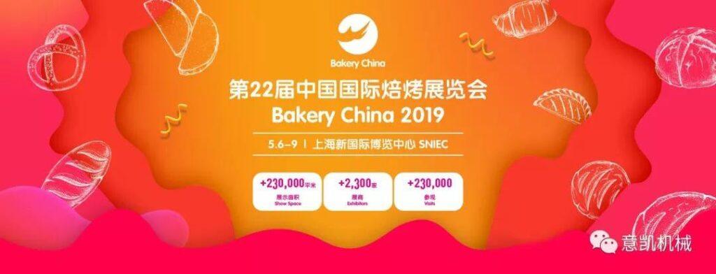 The 22nd China international baking exhibition