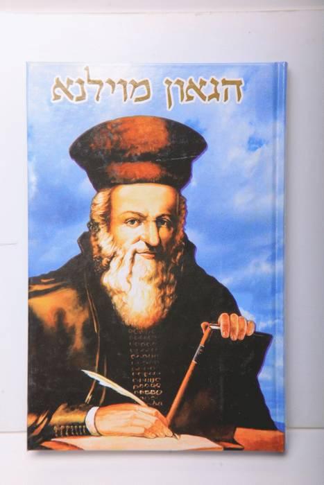 דמותו המשיחית של הגאון מוילנה -החלק השני
