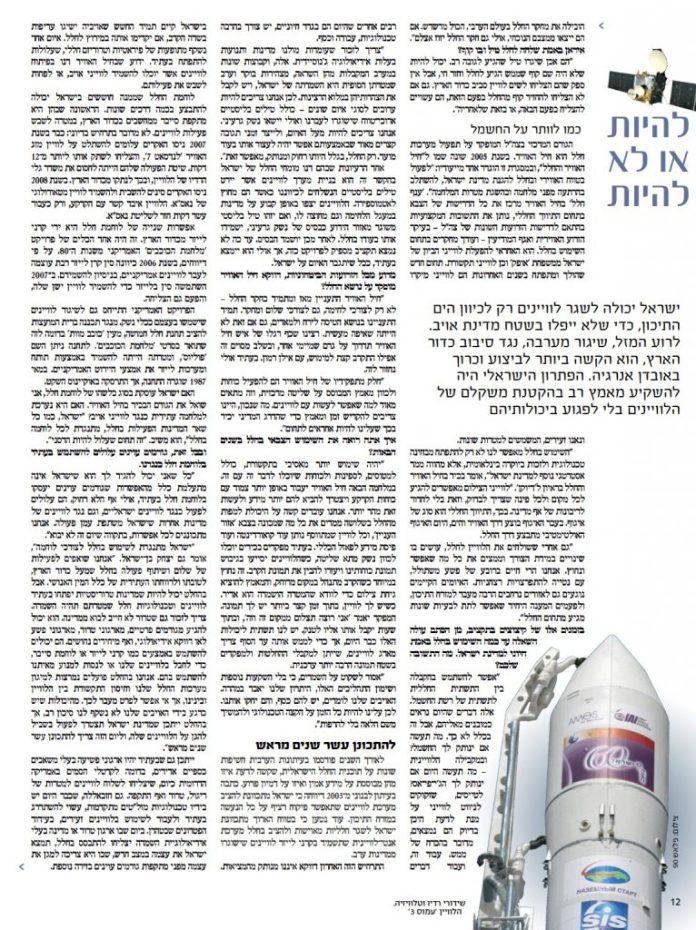 תכנית החלל של ישראל עמוד רביעי