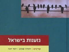 במדינת המסיתים : השד העדתי בשירה העברית