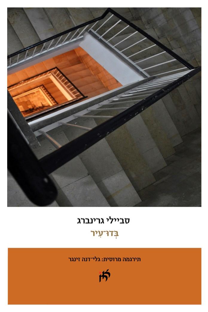 """עטיפת הספר """"בדו-עיר"""" - חדר המדרגות בביתו של המשורר (צילום: גלי דנה זינגר)"""