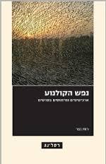 """המאבק בכוחות הרוע בסרט """"שר הטבעות, אחוות הטבעת"""" – ניתוח מאת רות נצר"""